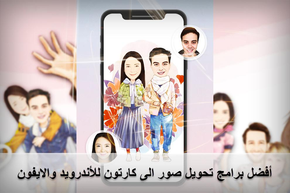 برنامج تحويل الصور الى كرتون 2020 Android Iphone أفضل 9 تطبيقات موبي زووم