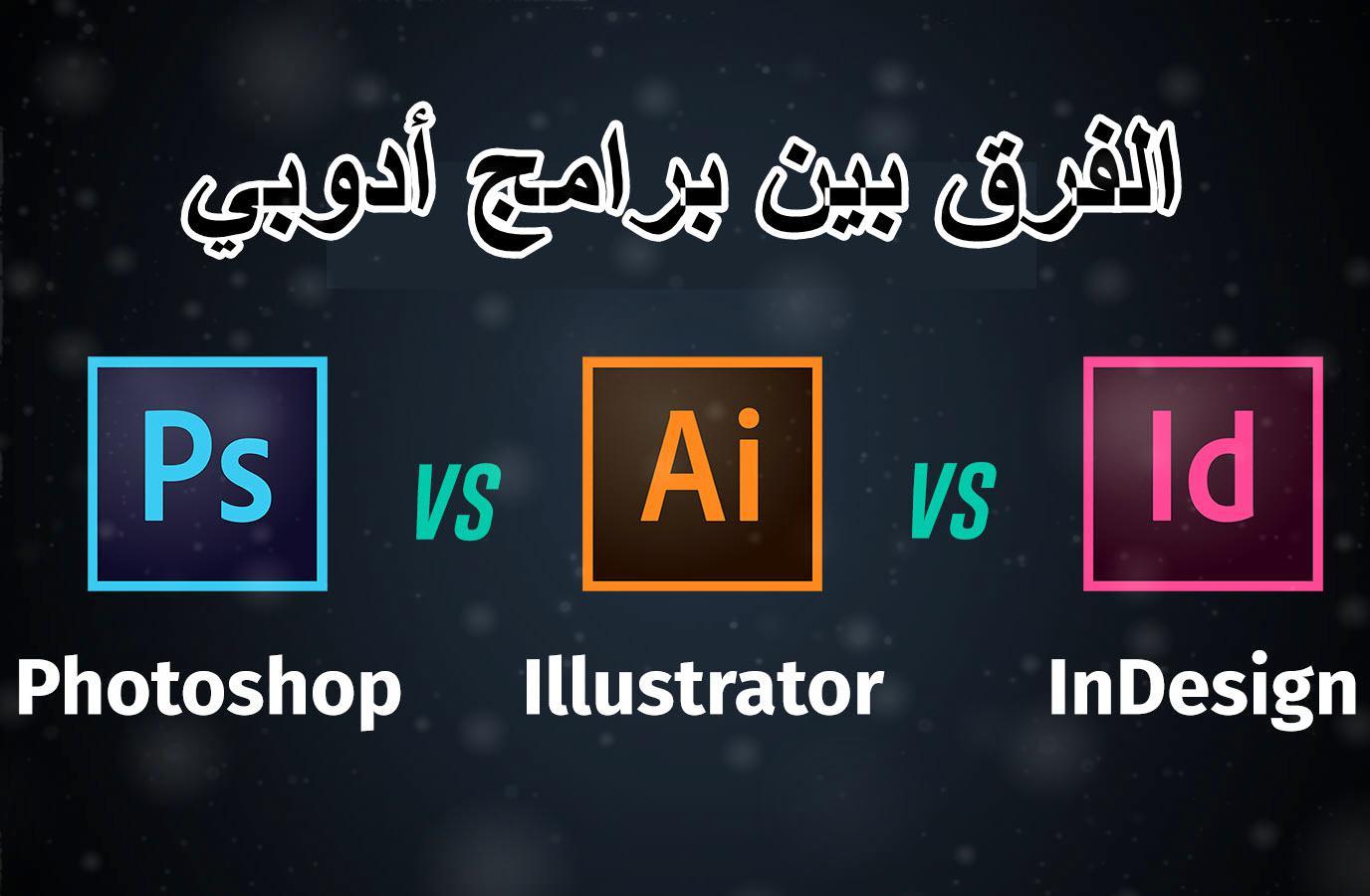 بين Photoshop و Illustrator و InDesign - موبي زووم