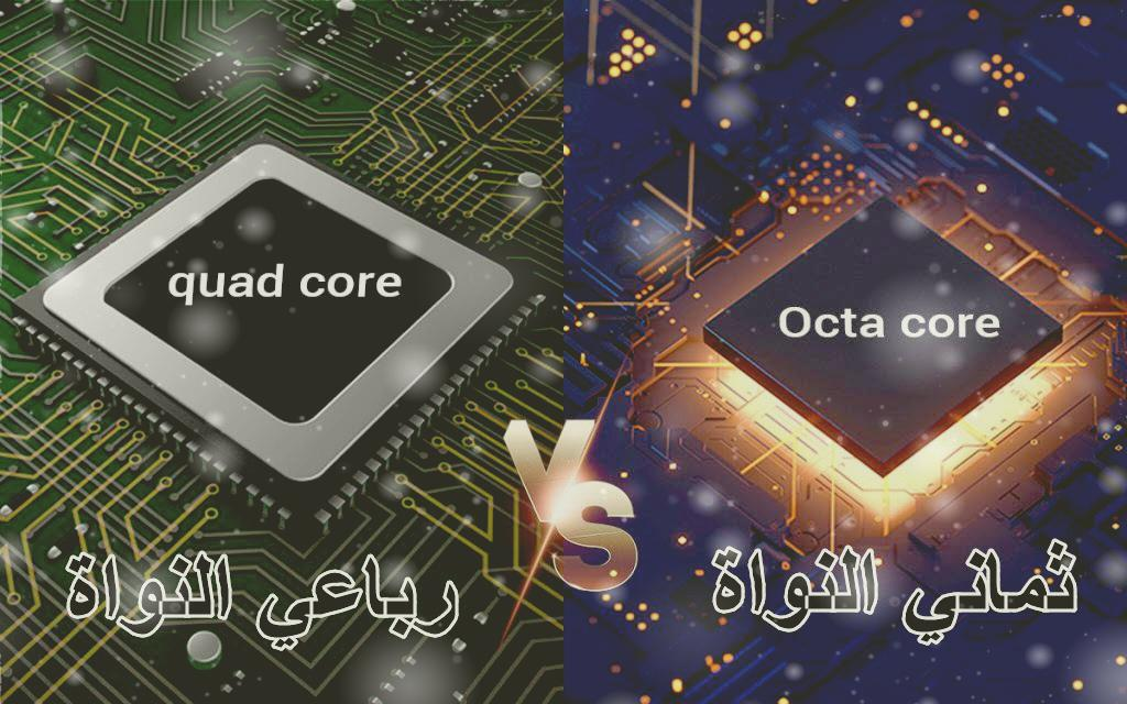 بين Quad Core و Octa Core - موبي زووم