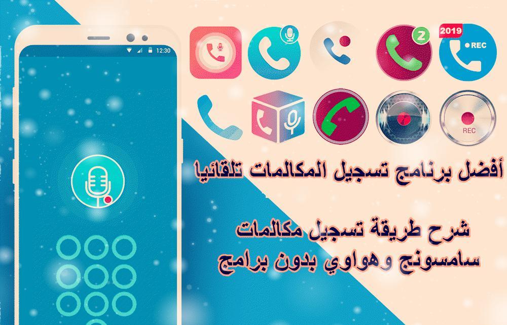 تسجيل مكالمات الموبايل تلقائيا - موبي زووم