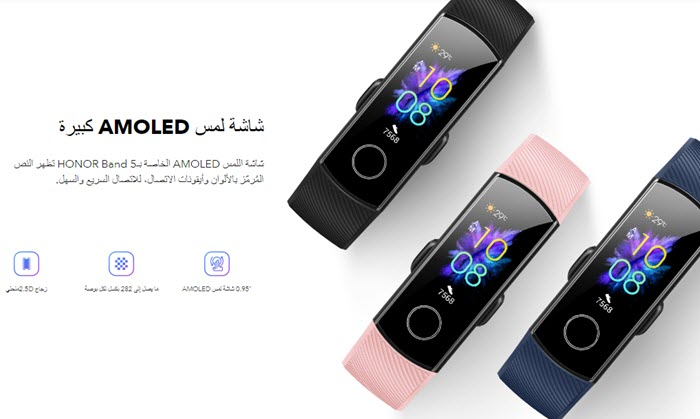 Honor band 5 - موبي زووم