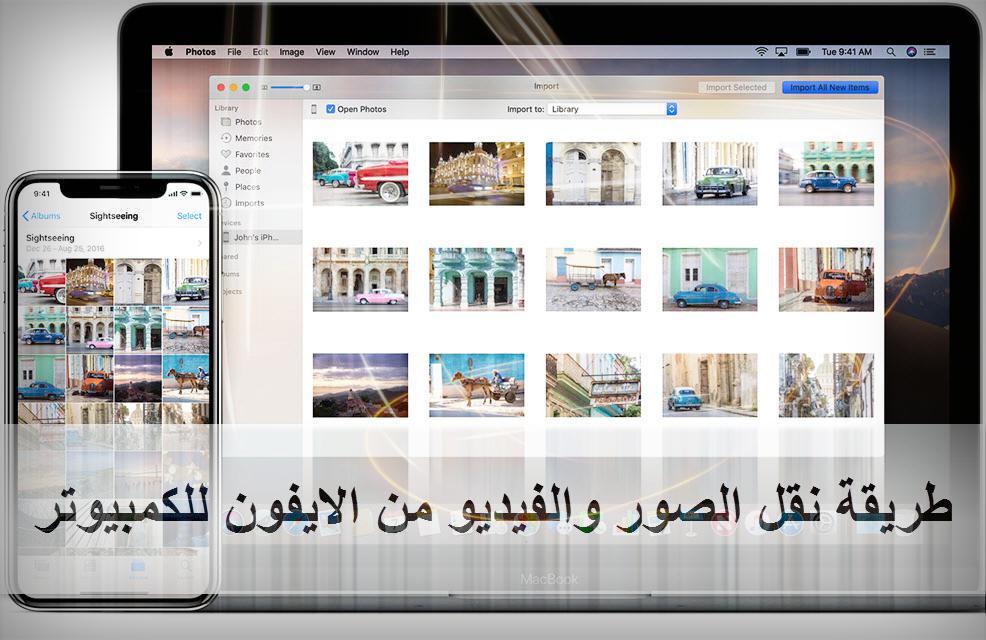 الصور والفيديو من الايفون للكمبيوتر - موبي زووم