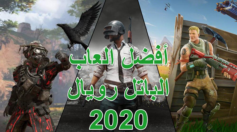 العاب الباتل رويال 2020 - موبي زووم