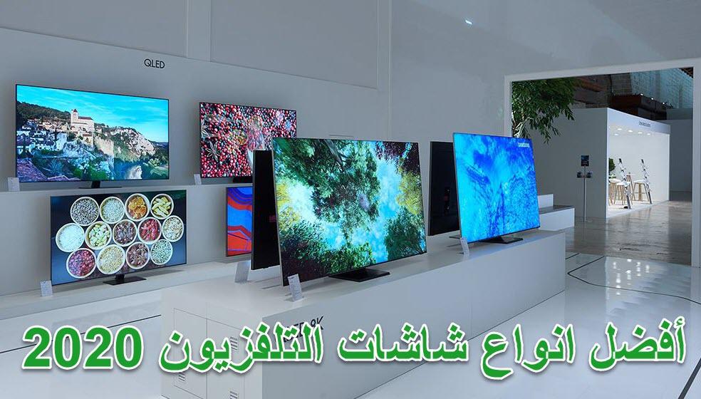 انواع شاشات التلفزيون 2020 - موبي زووم