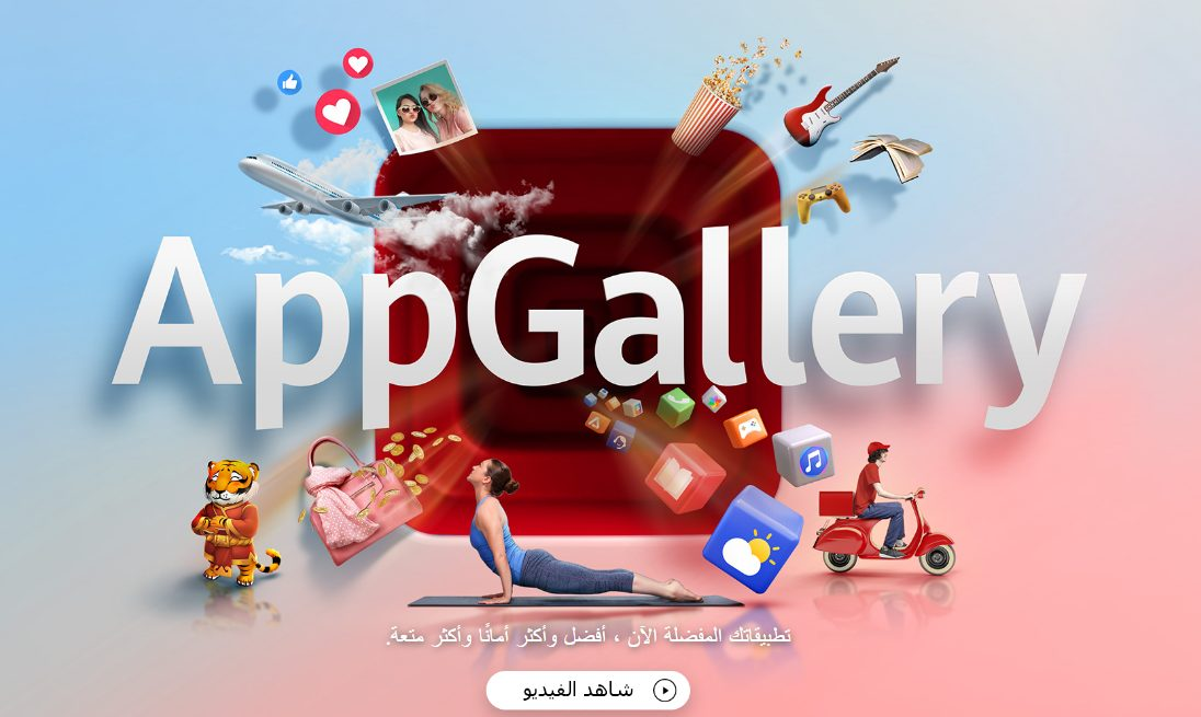 AppGallery - موبي زووم