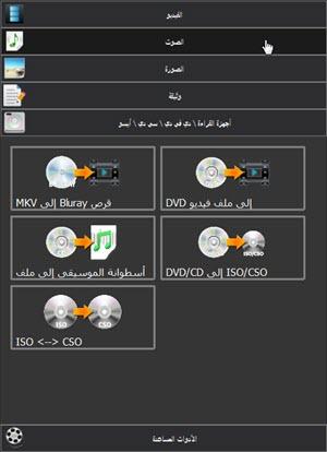 تحويل CD و ISO - موبي زووم