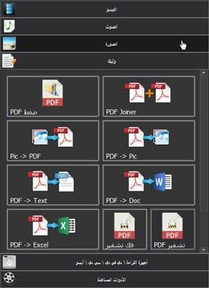 تحويل PDF - موبي زووم