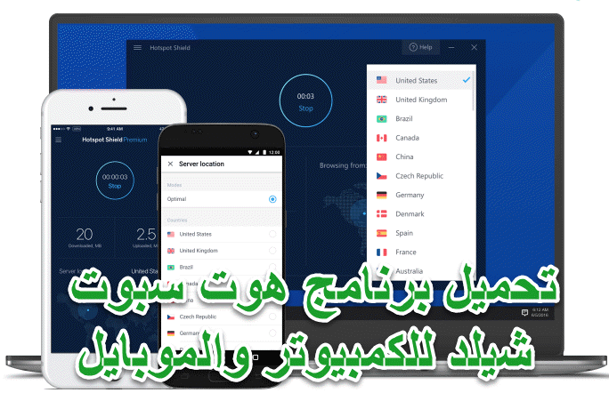 hotspot shield VPN - موبي زووم