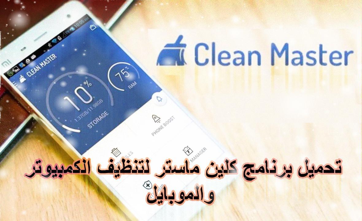 برنامج Clean Master - موبي زووم