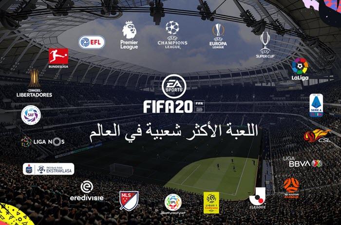 FIFA 2020 - موبي زووم