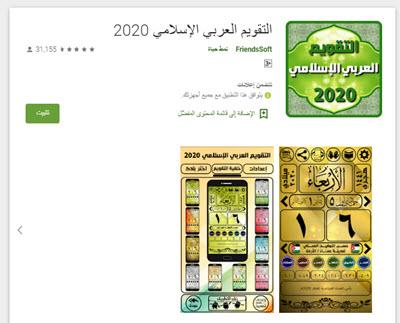 التقويم الهجري 1442 والميلادي 2020 للأندرويد - موبي زووم