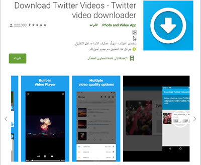 Download Twitter Videos - موبي زووم