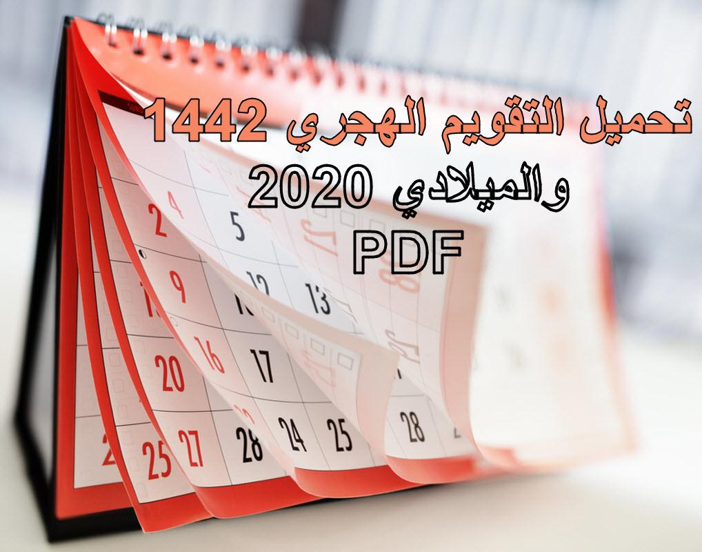 التقويم الهجري 1442 pdf - موبي زووم