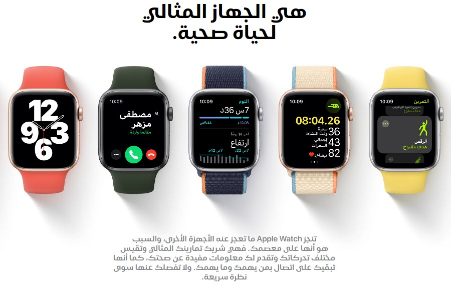 Apple Watch Series 6 - موبي زووم