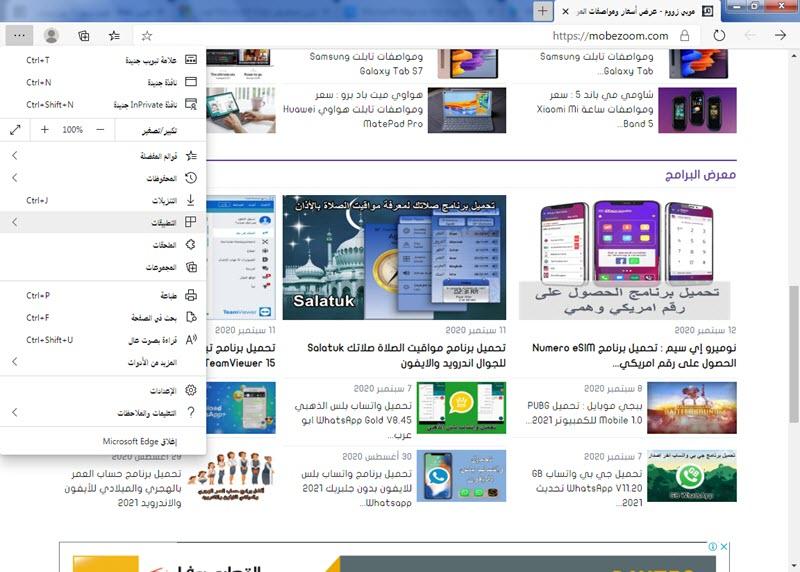 مايكروسوفت ايدج عربي - موبي زووم