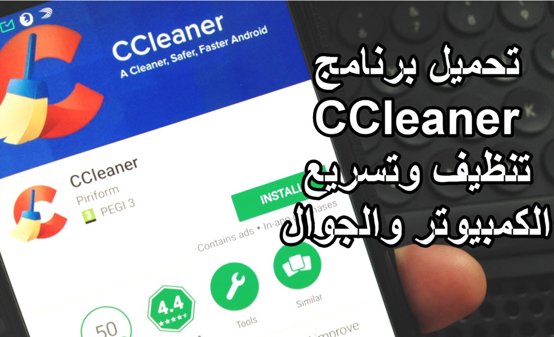 CCleaner - موبي زووم