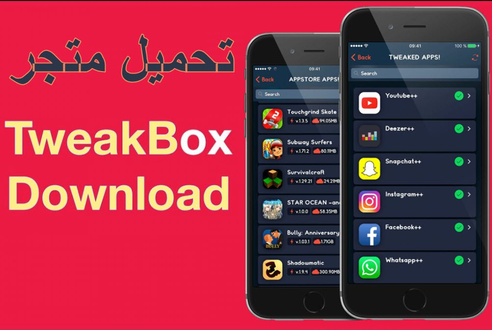 tweakbox - موبي زووم