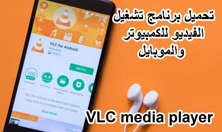 VLC media player - موبي زووم