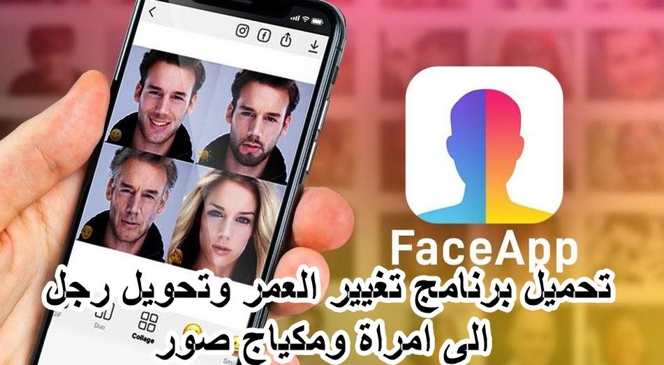 برنامج Face App - موبي زووم