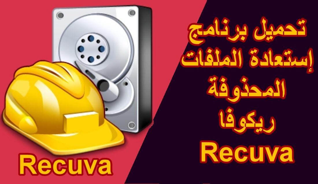 برنامج Recuva - موبي زووم