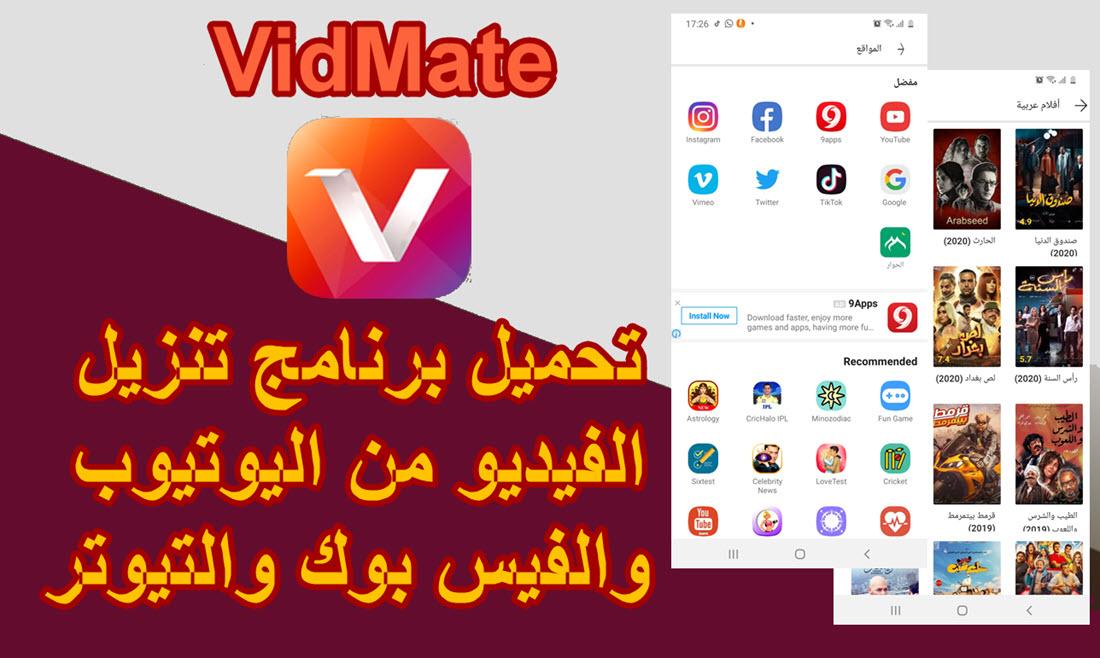 برنامج Vidmate - موبي زووم