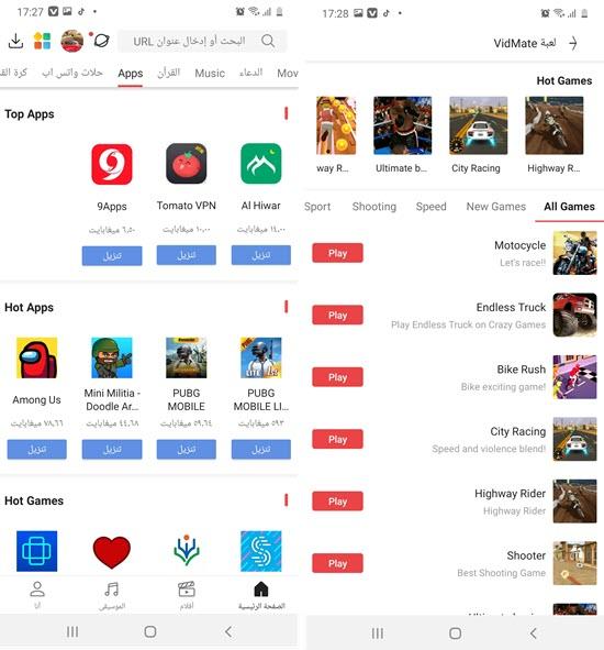 Screenshot 20201103 172740 VidMate - موبي زووم