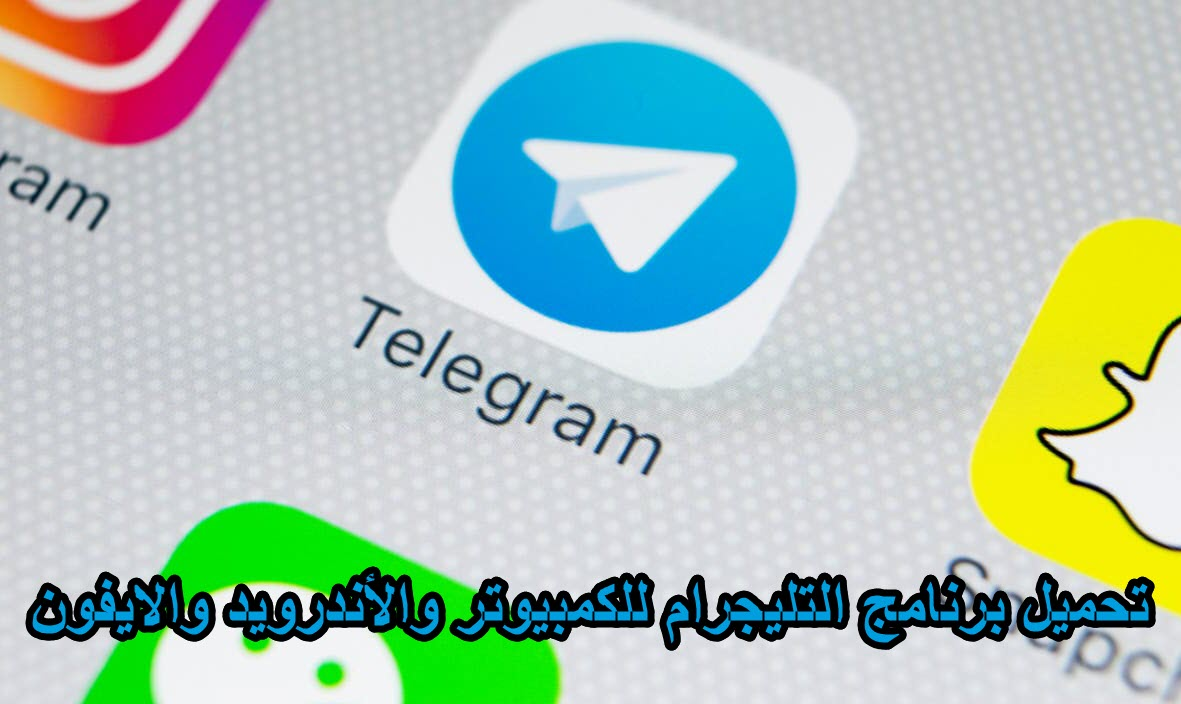 برنامج telegram - موبي زووم