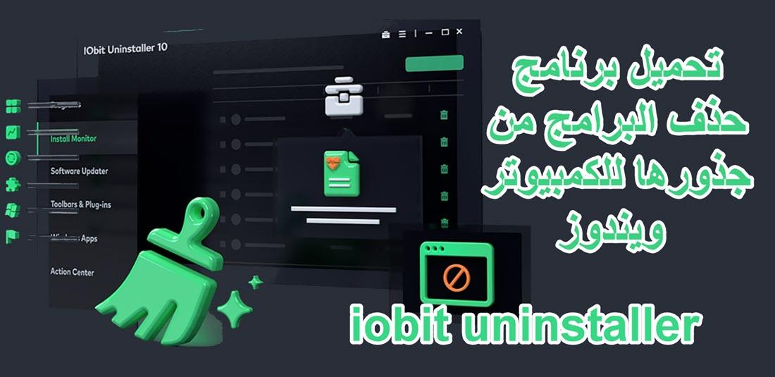 iobit uninstaller - موبي زووم