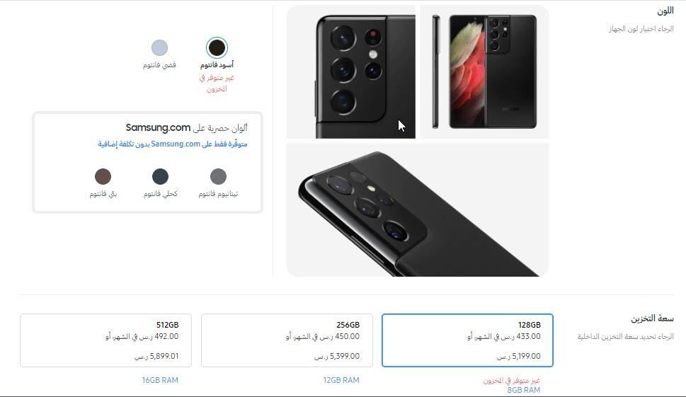 شراء Samsung Galaxy S21 Ultra - موبي زووم