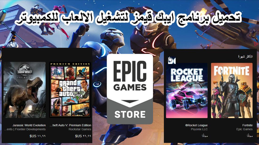 Epic Games  - موبي زووم