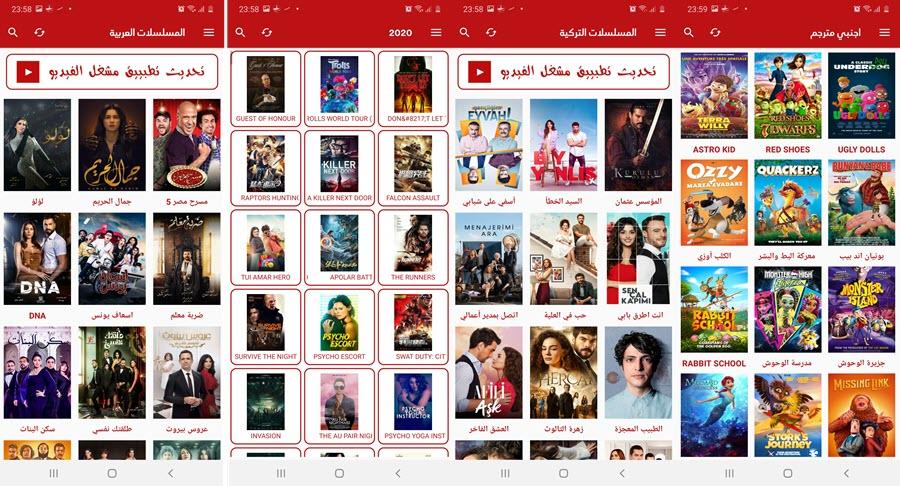Screenshot 20210101 235810  TV - موبي زووم