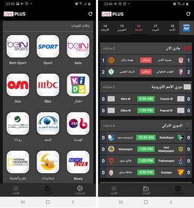 Screenshot 20210416 235350 Live Plus - موبي زووم