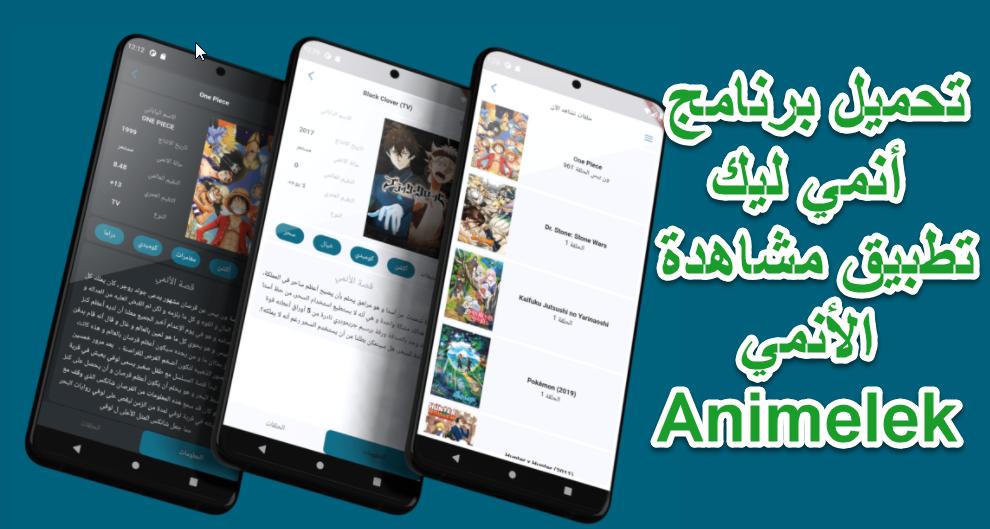 تطبيق Animelek - موبي زووم