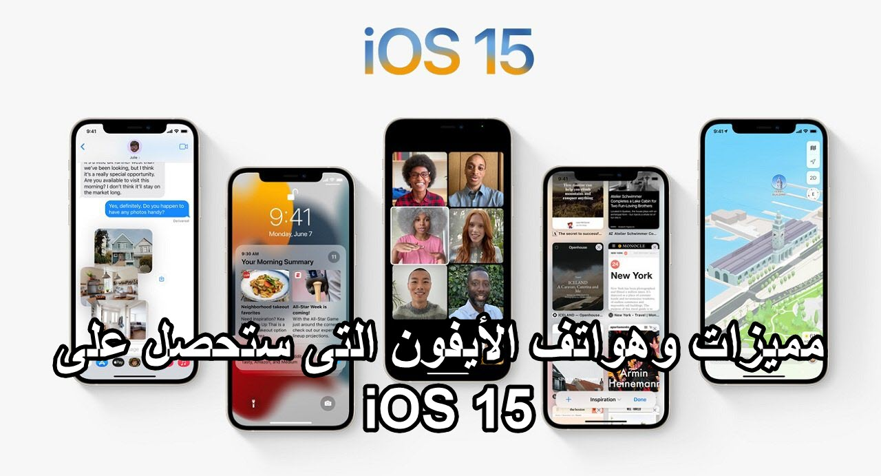 تحديث iOS 15 1 - موبي زووم