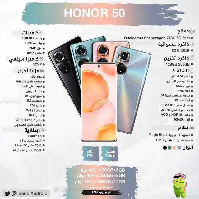 Honor 50 5G - موبي زووم