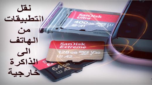 طريقة نقل التطبيقات من الهاتف الى الذاكرة الخارجية SD بدون روت للأندرويد