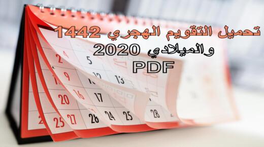 تنزيل التقويم الهجري 1442 والميلادي 2020 PDF و برنامج للأندرويد