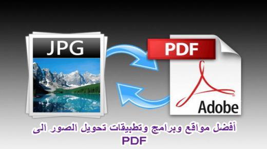 أفضل مواقع وبرامج تحويل الصور الى PDF للكمبيوتر والموبايل 2020