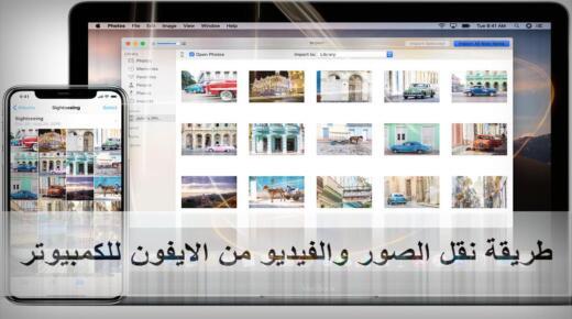 طريقة نقل الصور والفيديو من الايفون الى الكمبيوتر بدون برامج او بإستخدامها
