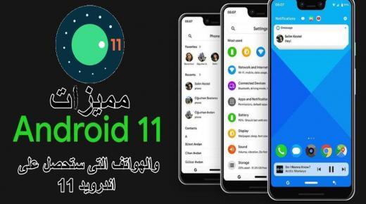 مميزات android 11 والهواتف التى ستحصل على اندرويد 11 قريبا