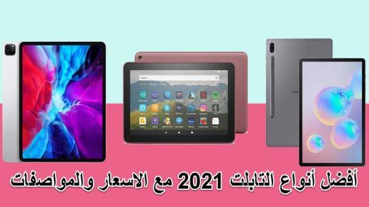 أفضل 7 أنواع التابلت 2021 مع الاسعار والمواصفات – Best tablet 2021