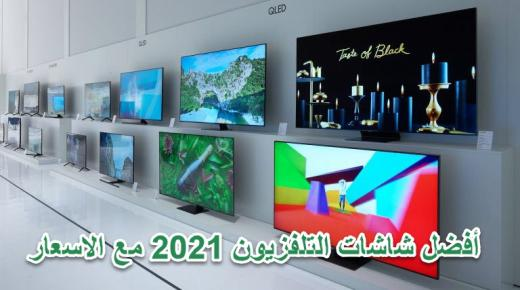 أفضل 8 أنواع شاشات التلفزيون 2021 مع الاسعار والمواصفات Best TV