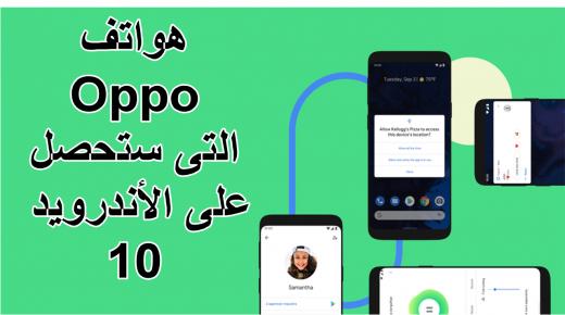 قائمة هواتف اوبو التى ستحصل على أندرويد 10 – Update Android 10 Oppo
