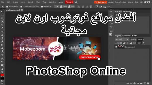 فوتوشوب اون لاين : أفضل 8 مواقع تعديل الصور مجانية PhotoShop Online 2020