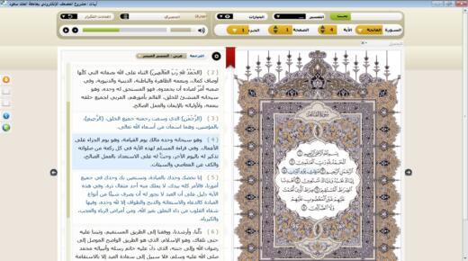 تحميل برنامج ايات Ayat 2020 القرأن الكريم صوت وصورة بدون نت للكمبيوتر