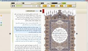 تحميل برنامج أيات المصحف الإلكتروني Ayat 2021 القرأن الكريم للموبايل والكمبيوتر
