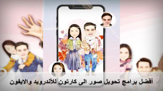 برنامج تحويل الصور الى كرتون 2020 Android/IPhone : أفضل 9 تطبيقات