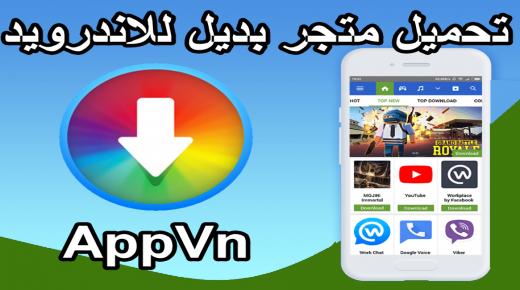 تحميل برنامج AppVn 9.9.9 ماركت 2021 تنزيل الالعاب وتطبيقات المدفوعة