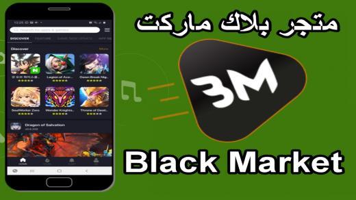بلاك ماركت : تحميل برنامج black market 2021 تنزيل تطبيقات والالعاب المدفوعة