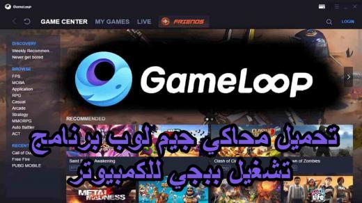 جيم لوب : تحميل برنامج GameLoop 2021 محاكي تشغيل العاب الاندرويد للكمبيوتر